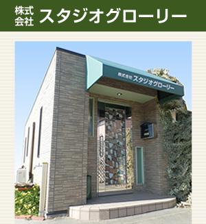 株式会社スタジオグローリー