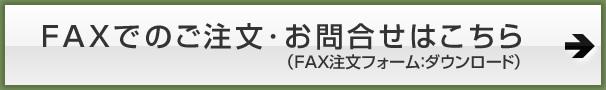 FAXでのご注文・お問合せはこちら(FAX注文フォーム:ダウンロード)